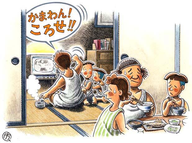 イラスト 昭和の子供たち テレビ 力道山